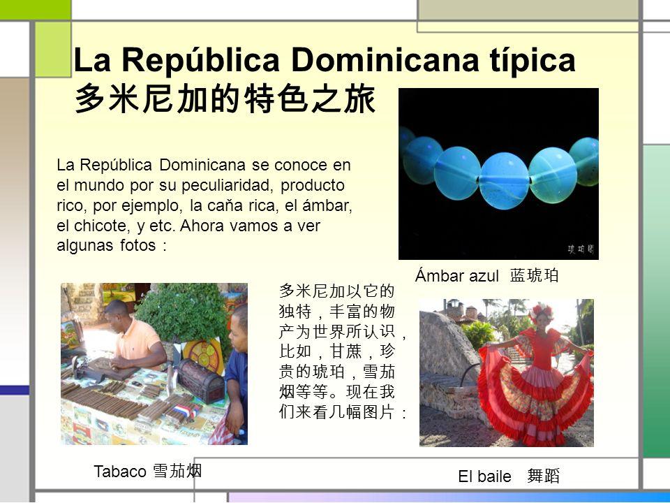 La República Dominicana típica 多米尼加的特色之旅