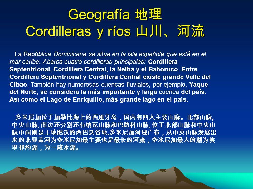 Geografía 地理 Cordilleras y ríos 山川、河流