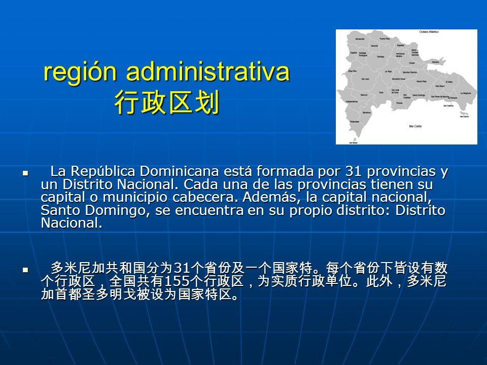 región administrativa 行政区划