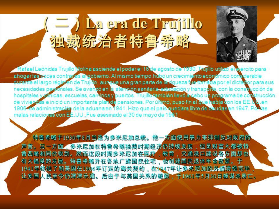(二)La era de Trujillo 独裁统治者特鲁希略