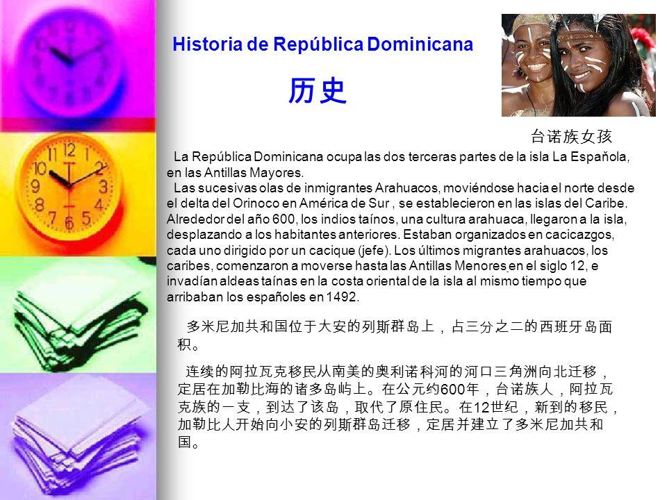 历史 Historia de República Dominicana 台诺族女孩