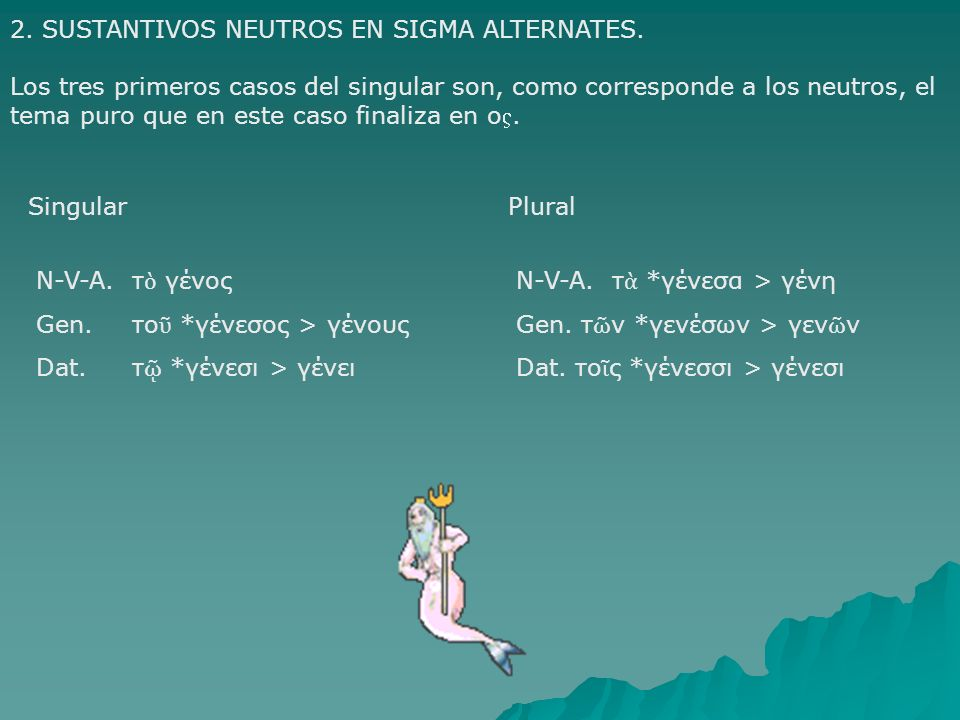 2. SUSTANTIVOS NEUTROS EN SIGMA ALTERNATES.