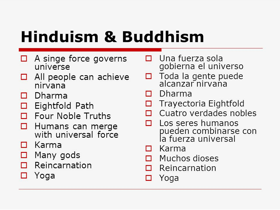 Hinduism & Buddhism A singe force governs universe