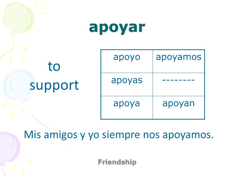 Mis amigos y yo siempre nos apoyamos.