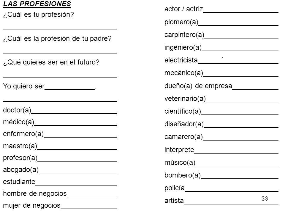 LAS PROFESIONES ¿Cuál es tu profesión ¿Cuál es la profesión de tu padre ¿Qué quieres ser en el futuro