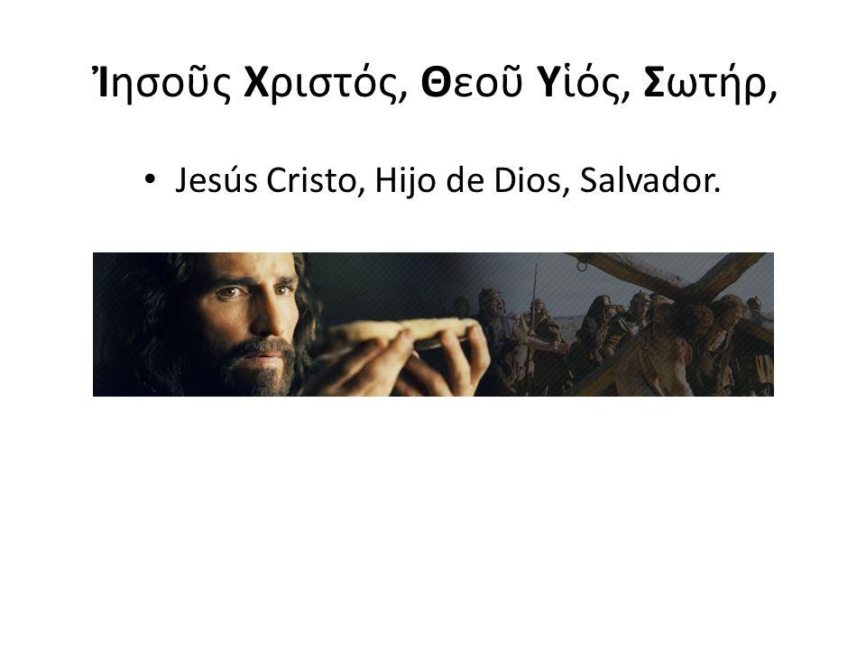 Ἰησοῦς Χριστός, Θεοῦ Υἱός, Σωτήρ,