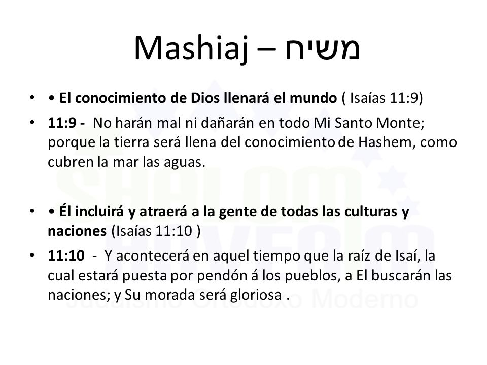 Mashiaj – משיח • El conocimiento de Dios llenará el mundo ( Isaías 11:9)
