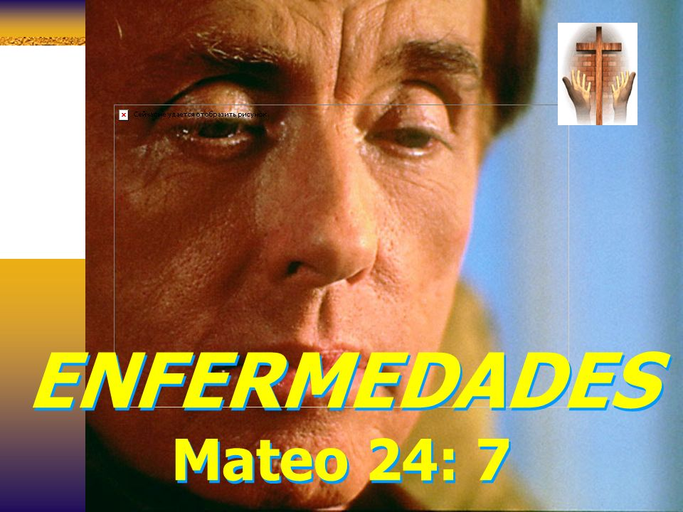 ENFERMEDADES Mateo 24: 7