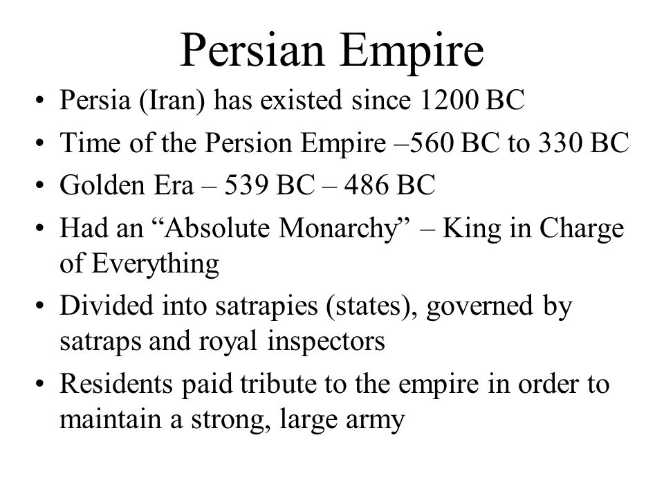 Persian Empire Persia (Iran) has existed since 1200 BC