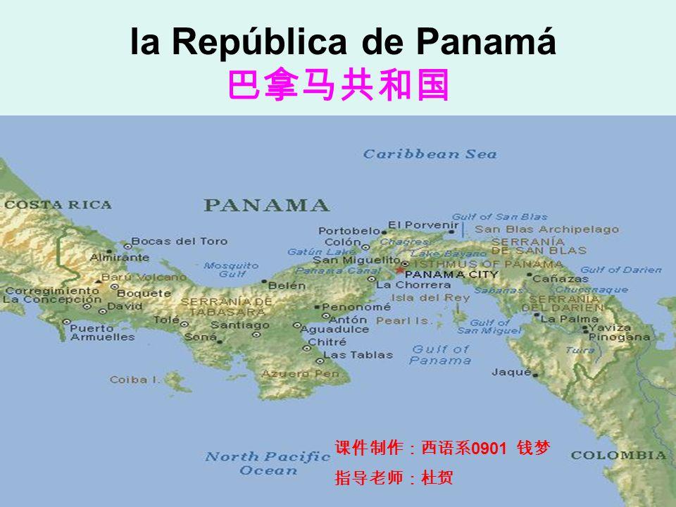 la República de Panamá 巴拿马共和国