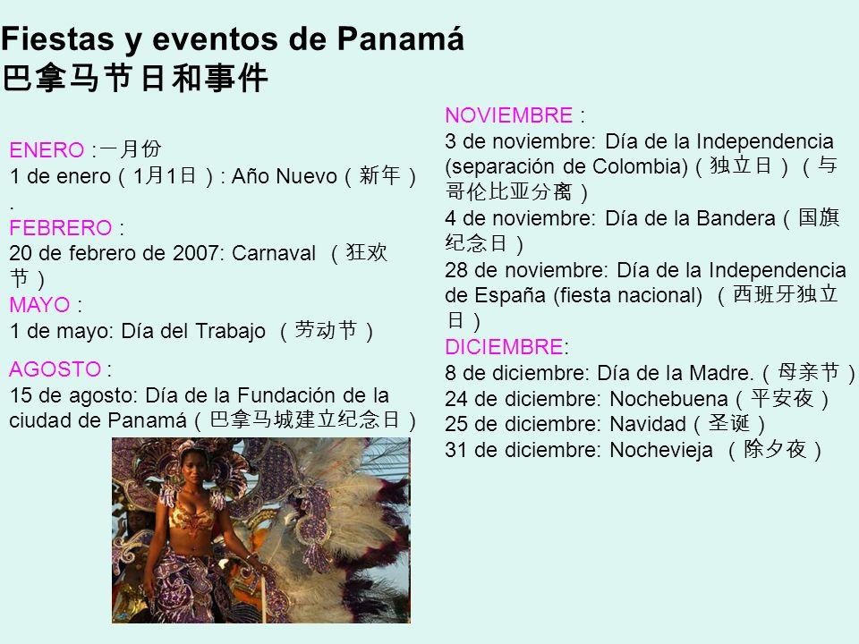 Fiestas y eventos de Panamá 巴拿马节日和事件