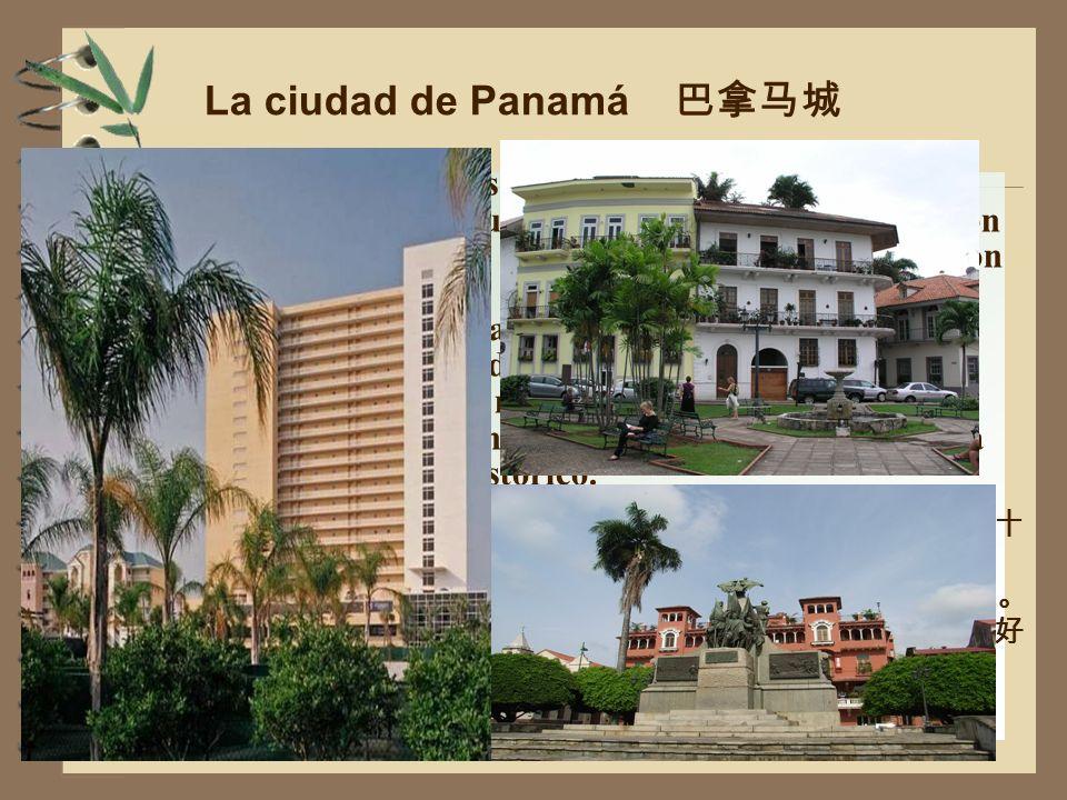 La ciudad de Panamá 巴拿马城