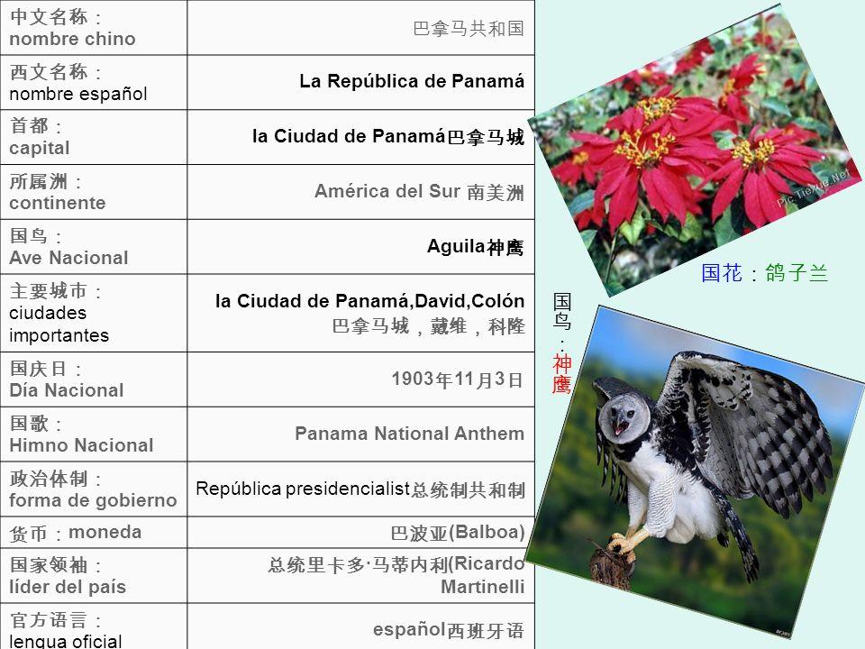 国花:鸽子兰 国鸟:神鹰 中文名称: nombre chino 巴拿马共和国 西文名称: nombre español
