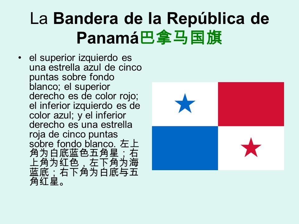 La Bandera de la República de Panamá巴拿马国旗