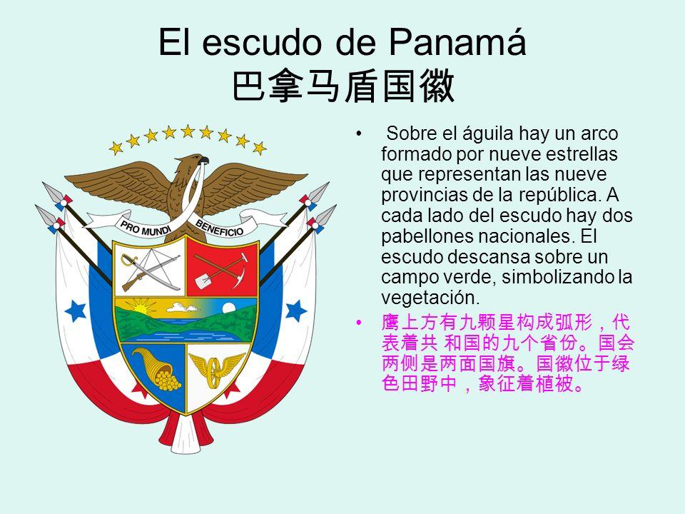 El escudo de Panamá 巴拿马盾国徽