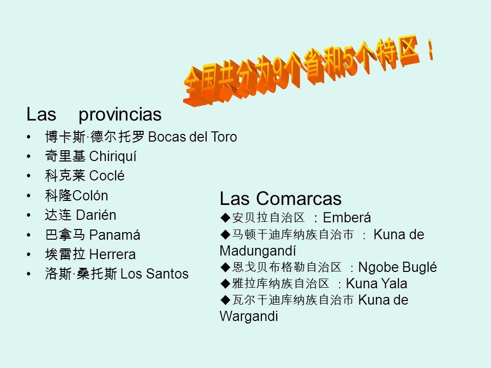 全国共分为9个省和5个特区: Las provincias Las Comarcas 博卡斯·德尔托罗 Bocas del Toro