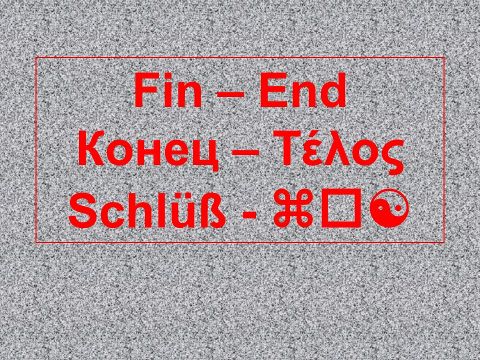 Fin – End Конец – Τέλος Schlüß - 