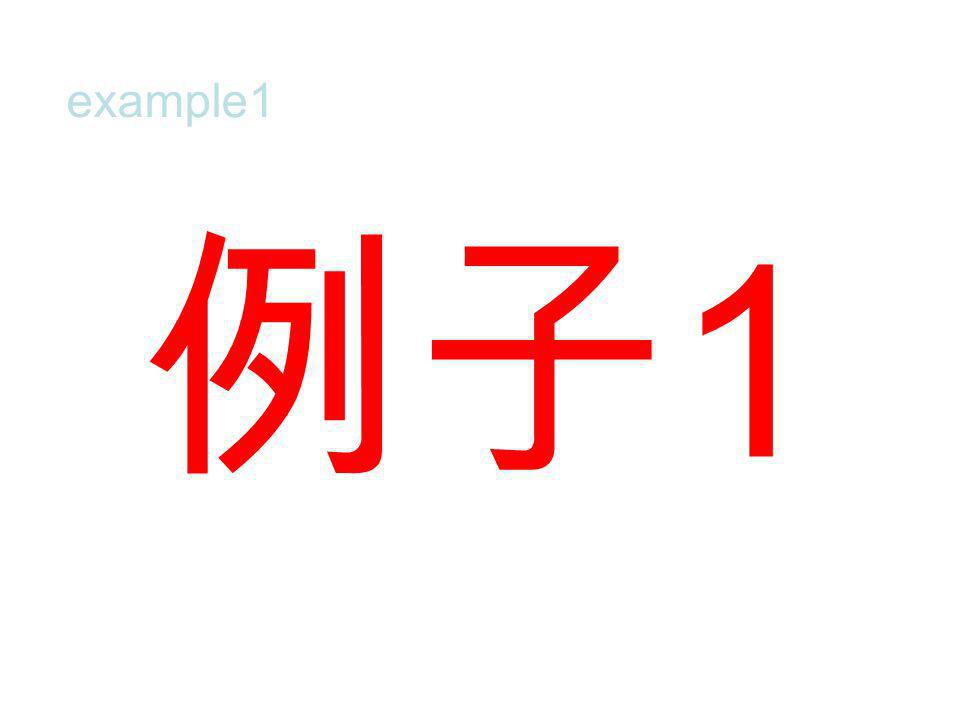 example1 例子1