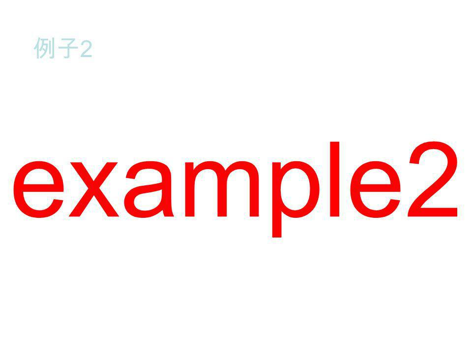 例子2 example2