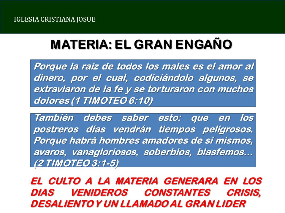 MATERIA: EL GRAN ENGAÑO