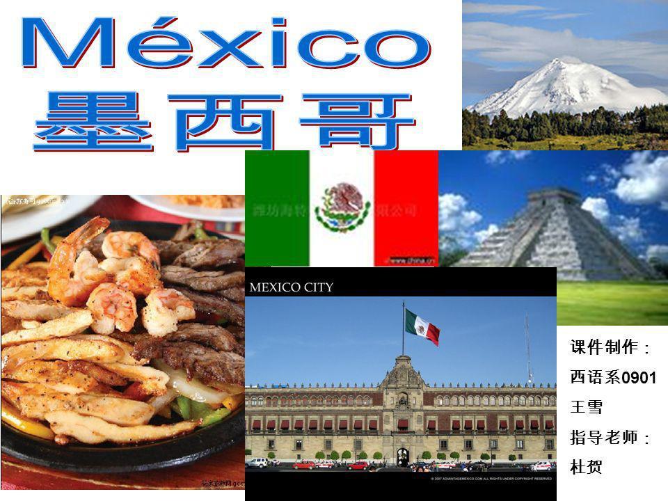 México 墨西哥 课件制作: 西语系0901 王雪 指导老师: 杜贺