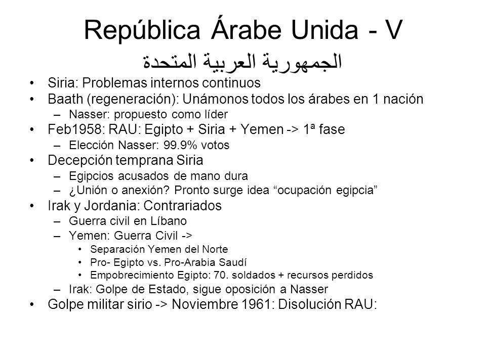República Árabe Unida - V الجمهورية العربية المتحدة