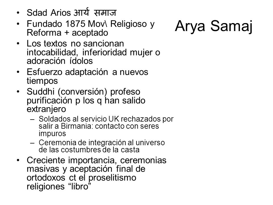 Arya Samaj Sdad Arios आर्य समाज