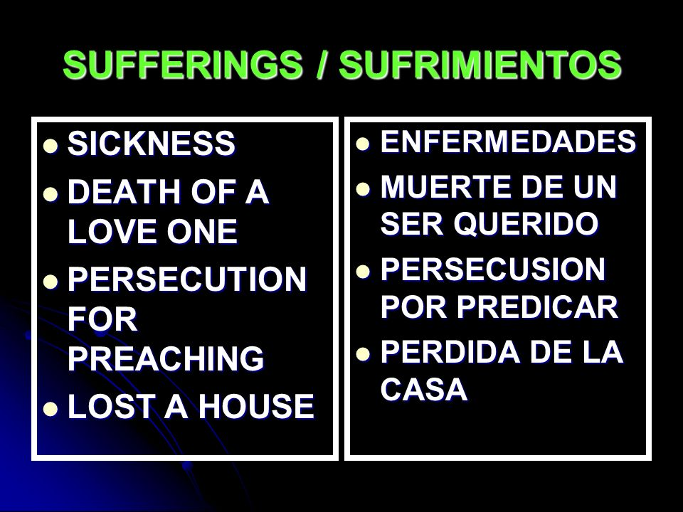 SUFFERINGS / SUFRIMIENTOS